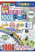 DVDつき脳が活性化する100日間パズルの本