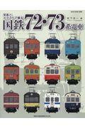 写真とイラストで綴る国鉄72・73系電車の本