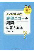 初心者が知りたい「腹部エコーの疑問」に答える本の本