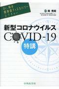 Dr.岡の感染症ディスカバリーレクチャー新型コロナウイルスCOVIDー19特講の本