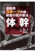 運動器スポーツ外傷・障害の保存療法体幹の本