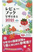 第3版 レビューブック管理栄養士 2021の本