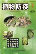 植物防疫 2020年 07月号の本