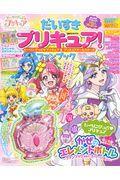 だいすきプリキュア!ヒーリングっどプリキュア&プリキュアオールスターズファンブック Vol.3の本