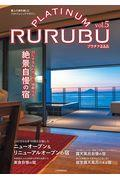 PLATINUM RURUBU vol.5の本