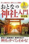 新装版 おとなの神社入門の本