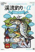 渓流釣り+αの楽しみ方の本