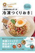 新装版 ☆栄養士のれしぴ☆の冷凍つくりおきの本