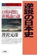 逆説の日本史 25の本