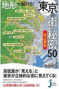 改訂新版 地形で解ける!東京の街の秘密50の本