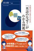 「英語のなぜ?」がわかる図鑑の本