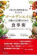 子育て中の管理栄養士がやっているゴールデンエイジ9歳から12歳のための食事術の本