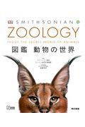 ZOOLOGY図鑑動物の世界の本