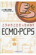 こういうことだったのか!!ECMO・PCPSの本