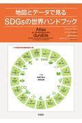 地図とデータで見るSDGsの世界ハンドブックの本