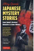Ellery Queen's Japanese Mystery Storiesの本