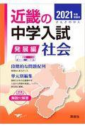 近畿の中学入試(発展編)社会 2021年度受験用の本