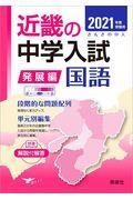 近畿の中学入試(発展編)国語 2021年度受験用の本