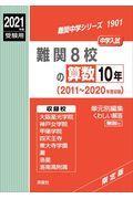 難関8校の算数10年 2021年度受験用の本