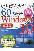 第3版 いちばんやさしい60代からのWindows10の本