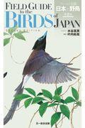 第2版 フィールド図鑑日本の野鳥の本
