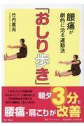 腰痛が劇的に治る運動法「おしり歩き」の本