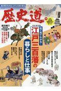 歴史道 Vol.10の本