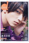 TVガイドdan Vol.31(JULY 2020)の本