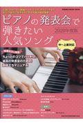 ピアノの発表会で弾きたい人気ソング 2020年度版の本