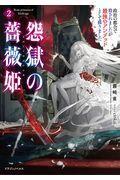 怨獄の薔薇姫 2の本
