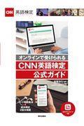 オンラインで受けられるCNN英語検定公式ガイドの本