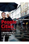 人間の街をめざしての本