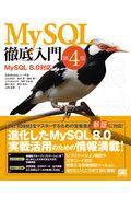 第4版 MySQL徹底入門の本