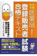 医薬品「登録販売者試験」合格テキスト 2020年版の本