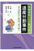 実践調停遺産分割事件 第2巻の本