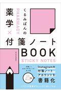 くるみぱんの薬学×付箋ノートBOOKの本