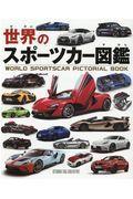 世界のスポーツカー図鑑の本