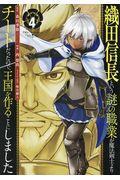 織田信長という謎の職業が魔法剣士よりチートだったので、王国を作ることにしました 4の本