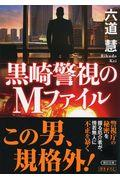 黒崎警視のMファイルの本