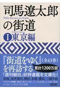 司馬遼太郎の街道 1の本