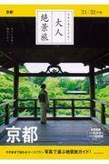 大人絶景旅 京都 '21ー'22年版の本
