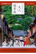 大人絶景旅 金沢・能登 加賀温泉郷 '21ー'22年版の本