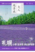 大人絶景旅 札幌 小樽・富良野・旭山動物園 '21ー'22年版の本