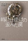 時計仕掛けの歪んだ罠の本