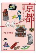 京都深掘りさんぽの本