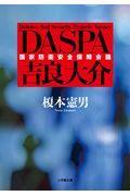 DASPA吉良大介の本