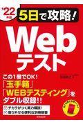 5日で攻略!Webテスト '22年版の本
