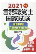 言語聴覚士国家試験過去問題3年間の解答と解説 2021年版の本
