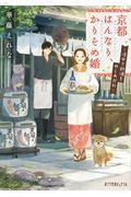 京都はんなり、かりそめ婚の本