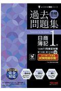 合格するための過去問題集日商簿記1級 '20年11月検定対策の本